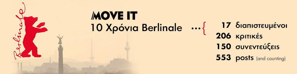 To Move It σας πάει Berlinale