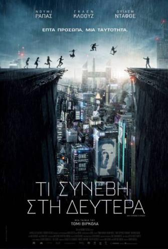 What happened to Monday - Τι συνέβη στη δευτέρα