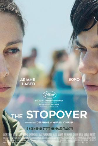 Νέα ταινία:The stopover poster