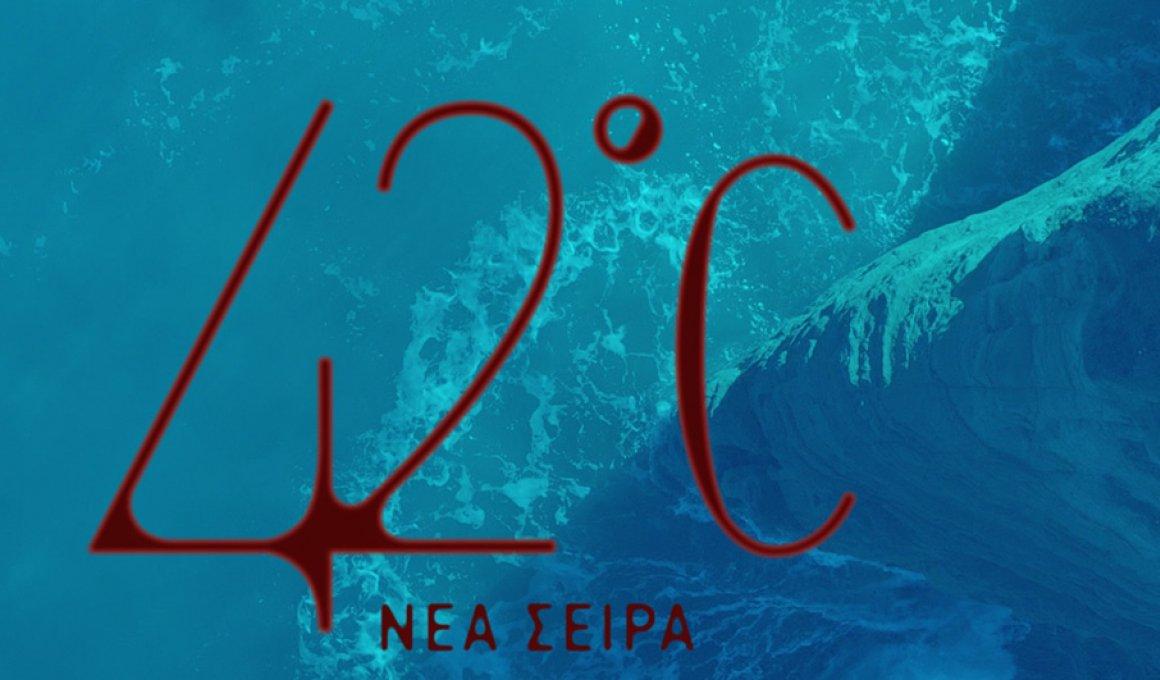 «42°C»: Έρχεται στις 14 Μαΐου