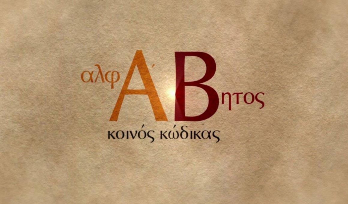 Αλφάβητος – Κοινός κώδικας: Η ιστορία και η εξέλιξη του ελληνικού αλφαβήτου
