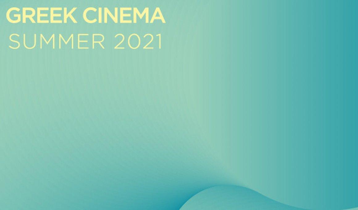Το Ελληνικό Κέντρο Κινηματογράφου χρηματοδοτεί 26 ταινίες