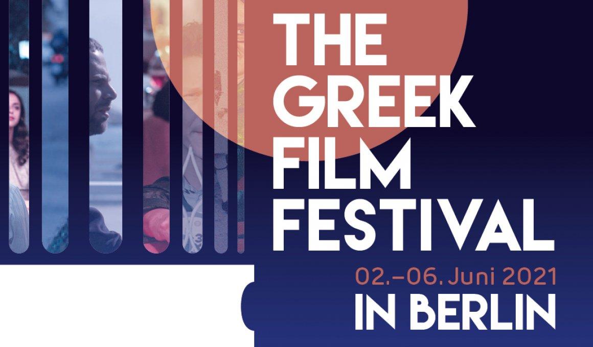 The Greek Film Festival in Berlin: H Γερμανία βλέπει νέο ελληνικό σινεμά