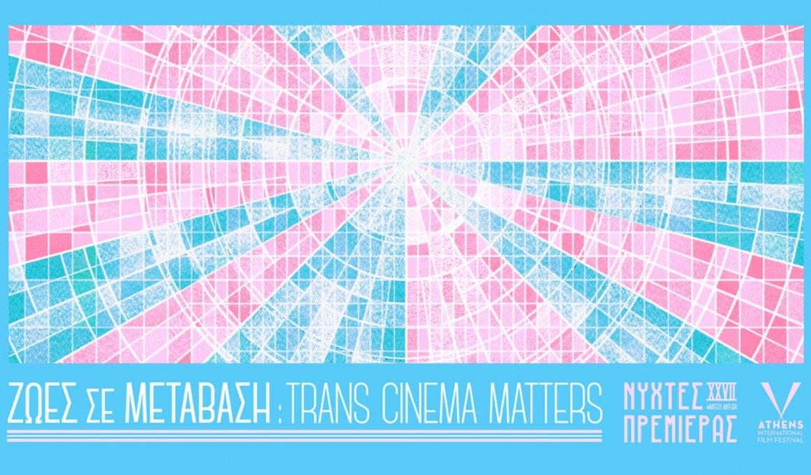Νύχτες 2021: Ζωές σε Μετάβαση - Trans Cinema Matters
