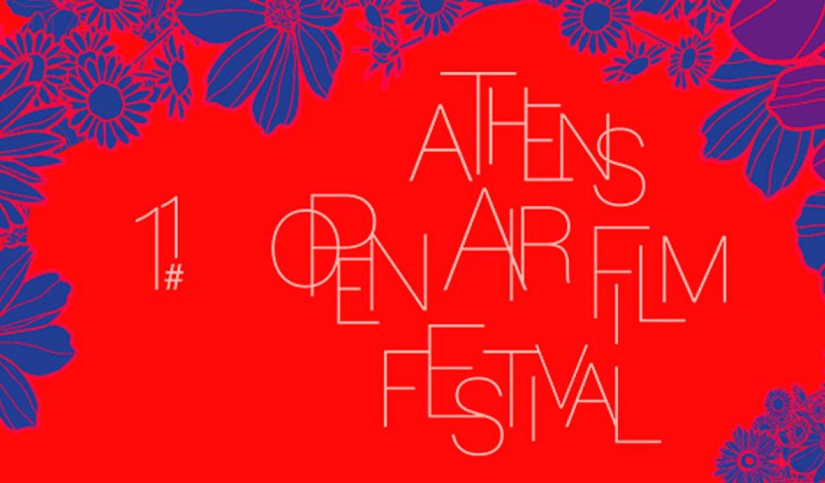 Κινηματογραφική επιθυμία... Αυτή είναι η αφίσα του 11ου Athens Open Air Film Festival
