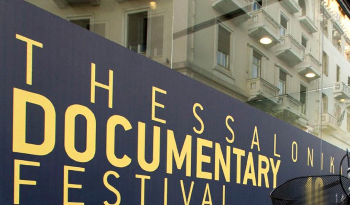 Καταθέστε τα ντοκιμαντέρ σας στο Φεστιβάλ Θεσσαλονίκης