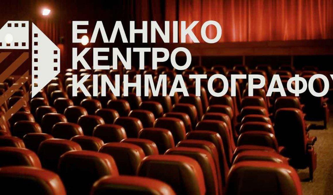 Το Ελληνικό Κέντρο Κινηματογράφου ενισχύει 50 ταινίες