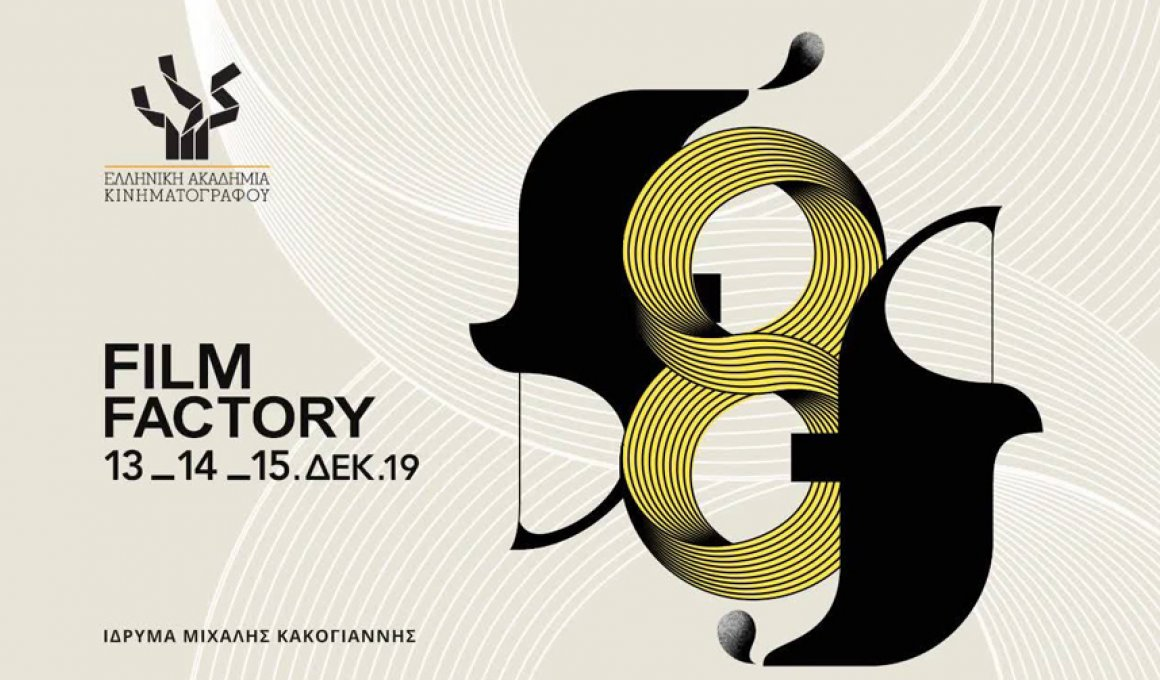 Η Ελληνική Ακαδημία Κινηματογράφου παρουσιάζει: Film Factory 8