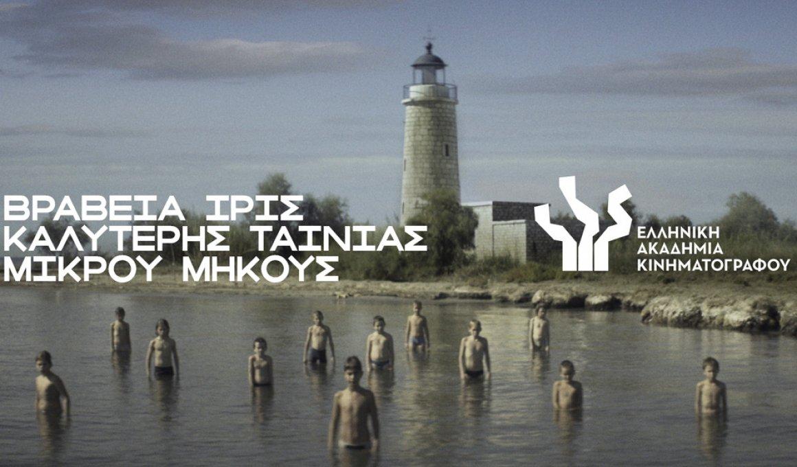 Cinobo: Οι καλύτερες ελληνικές ταινίες μικρού μήκους της δεκαετίας