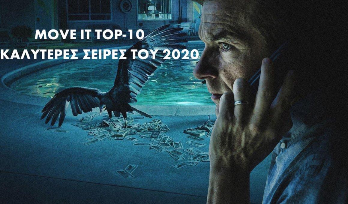 MOVE IT Top-10: Αυτές είναι οι κορυφαίες σειρές του 2020