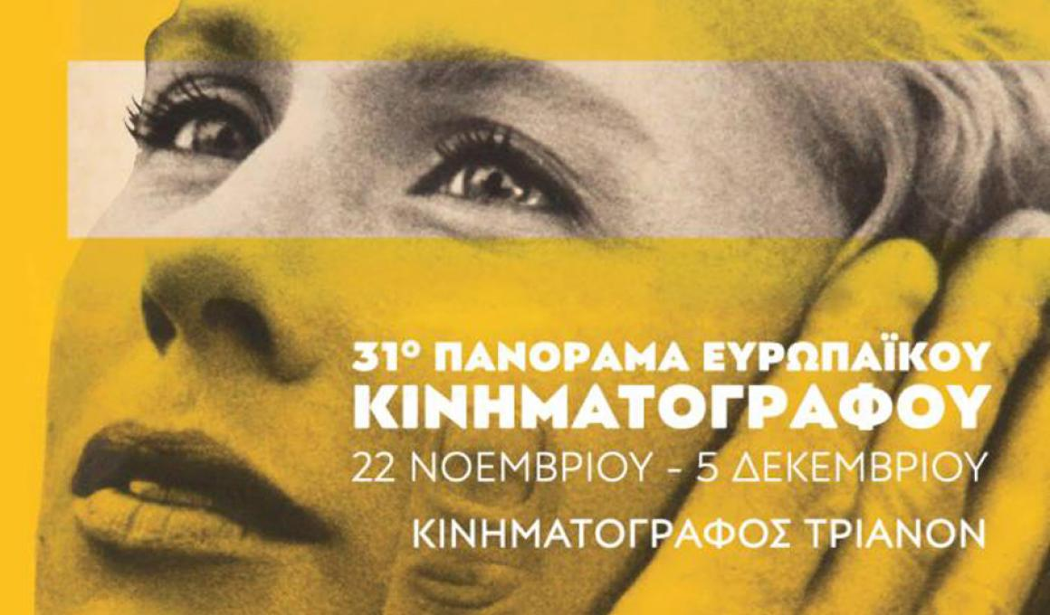 Πανόραμα Ευρωπαϊκού Κινηματογράφου 18: Το Διαγωνιστικό