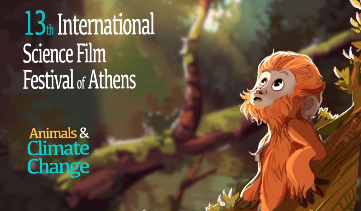 13ο Φεστιβάλ Επιστημονικών Ταινιών