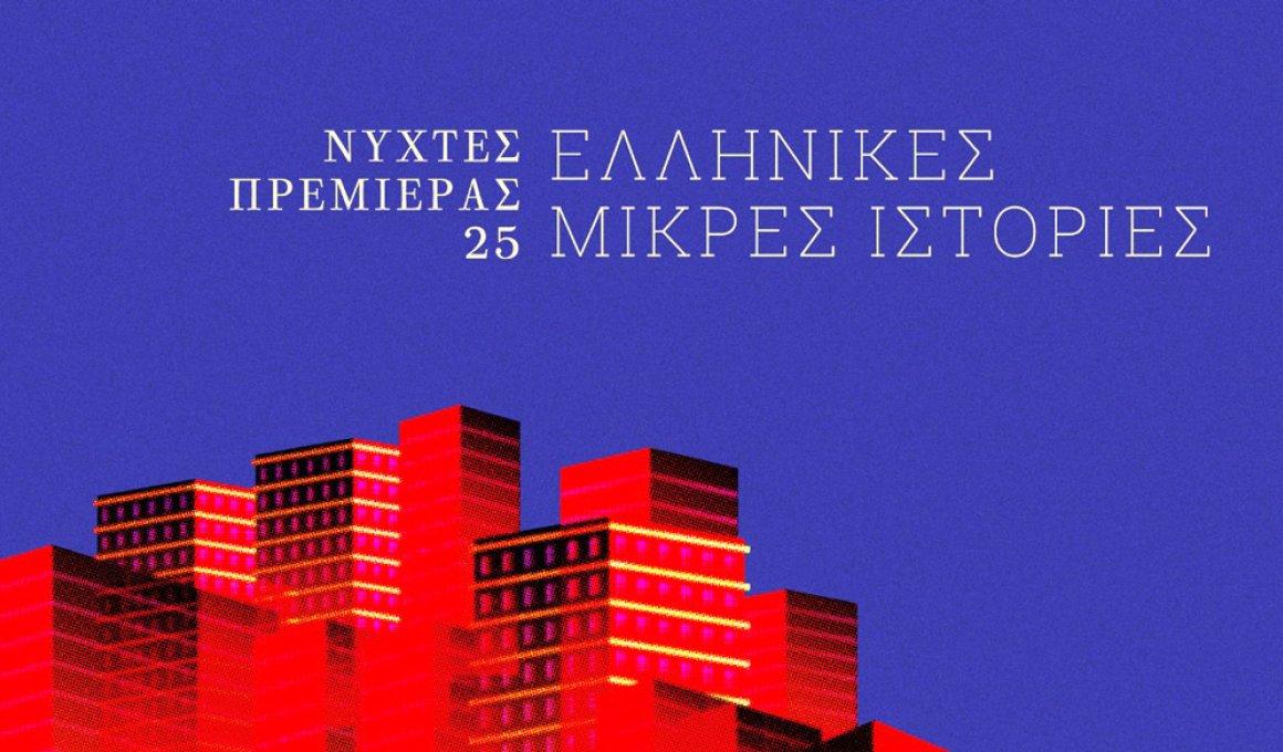 Νύχτες Πρεμιέρας 19: Αριθμός ρεκόρ για τις ελληνικές μικρού μήκους