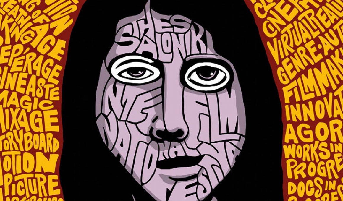 Η οπτική ταυτότητα του επετειακού 60ού Φεστιβάλ Θεσσαλονίκης