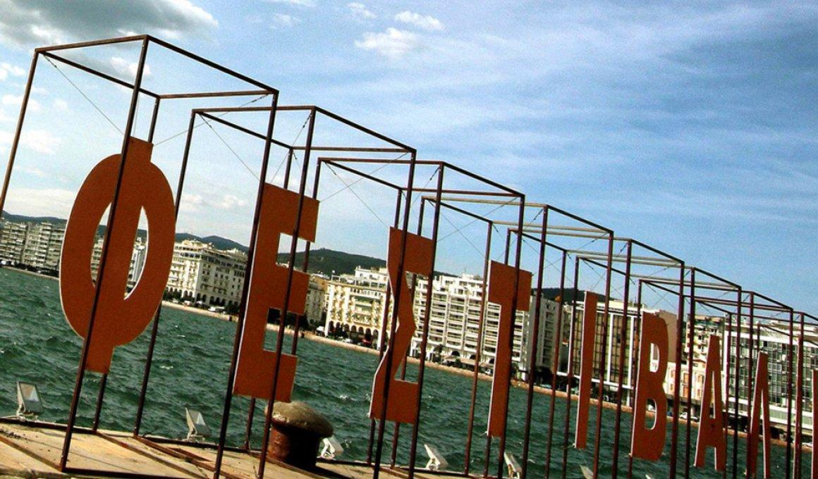 Το 61ο Φεστιβάλ Θεσσαλονίκης ξεκίνησε προετοιμασία