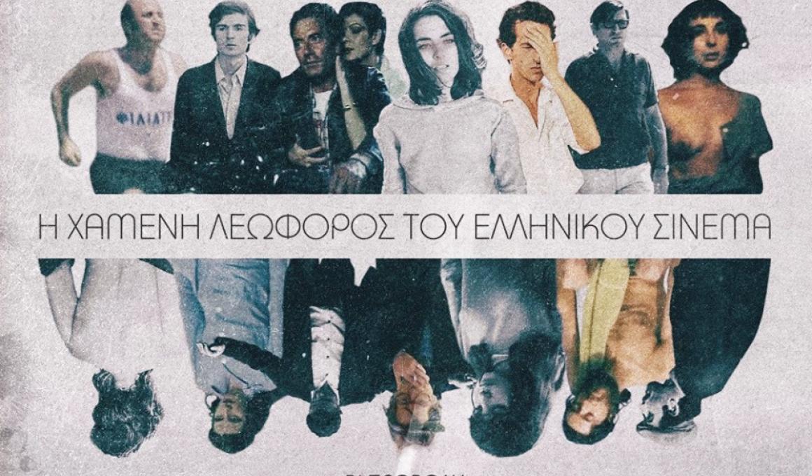 Η Χαμένη Λεωφόρος του Ελληνικού Σινεμά επιστρέφει