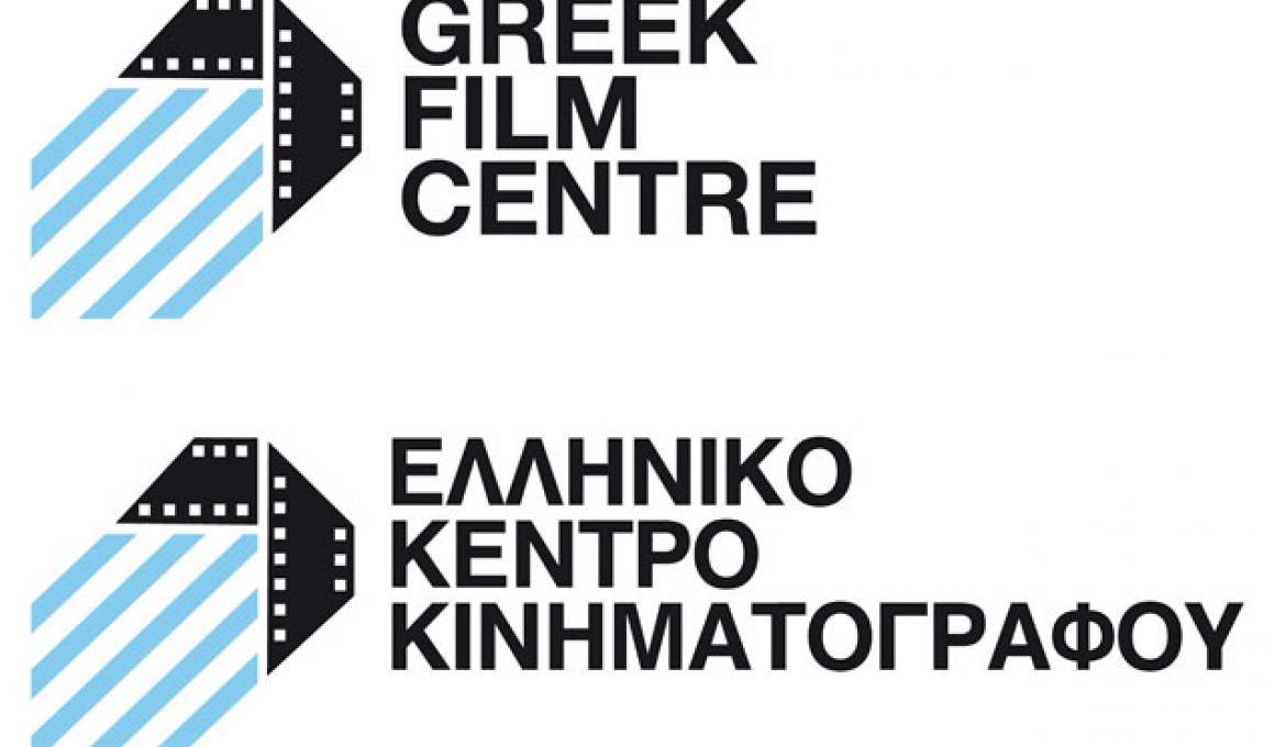 Χρηματοδοτήσεις σε σχέδια ταινιών ανακοίνωσε το ΕΚΚ