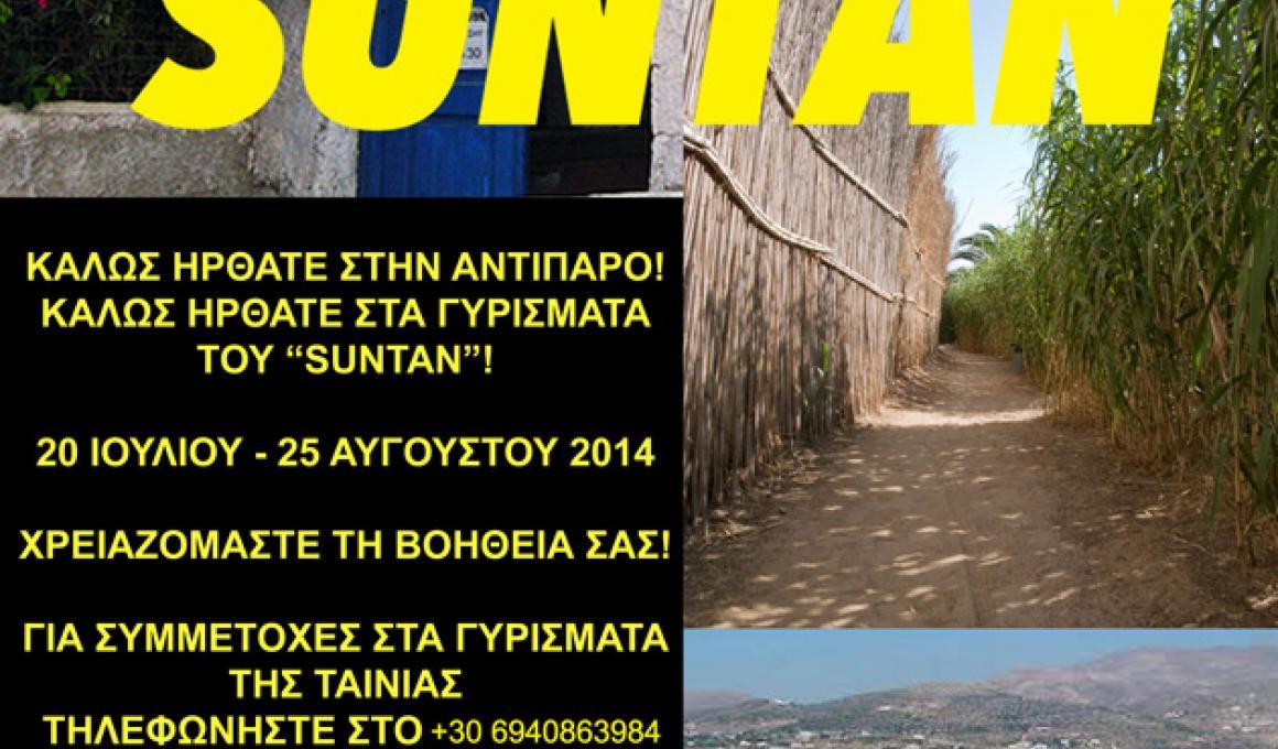 """Το """"Suntan"""" του Αργύρη Παπαδημητρόπουλου πάει Αντίπαρο"""