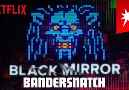 Πως δημιουργήθηκε το Black Mirror: Bandersnatch