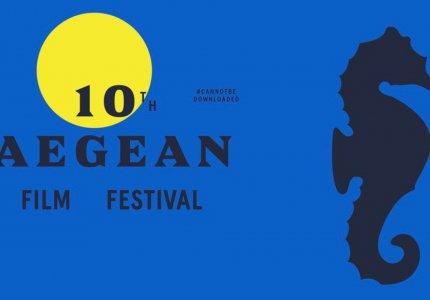 Aυτό είναι το πρόγραμμα του 10ου Φεστιβάλ Κινηματογράφου Αιγαίου