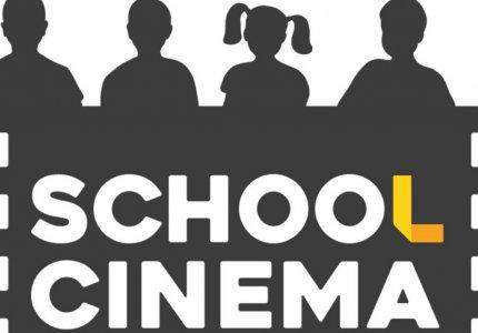 Ψηφιακή πλατφόρμα ταινιών για τα σχολεία από το Ελληνικό Κέντρο Κινηματογράφου