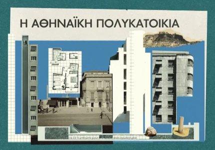 """Ο Τζώρτζης Γρηγοράκης σκηνοθετεί τις """"Αθηναϊκές πολυκατοικίες"""""""