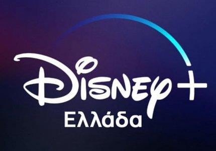 Disney+: Πότε έρχεται στην Ελλάδα