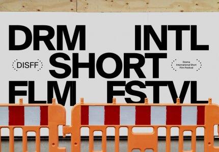 Φεστιβάλ Δράμας 2021: Αυτές είναι οι ταινίες του ελληνικού διαγωνιστικού