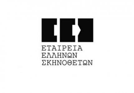 Οι Έλληνες σκηνοθέτες κατακρίνουν των αποκλεισμό των ανεξάρτητων ταινιών