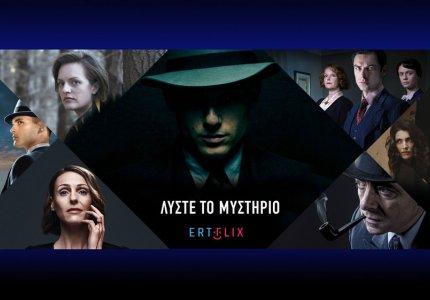 Σειρές και ταινίες γεμάτες μυστήριο στο Ertflix