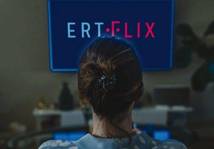 Μάρτιος 2021: Το πρόγραμμα του Ertflix