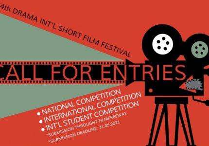Το Φεστιβάλ Δράμας περιμένει την ταινία σου
