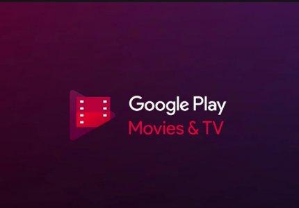 Έχεις τσεκάρει το Google Movies;
