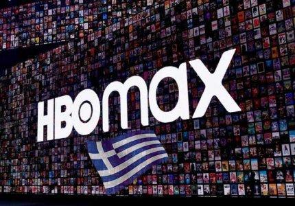 Επίσημο. Το ΗΒΟ Μax έρχεται στην Ελλάδα