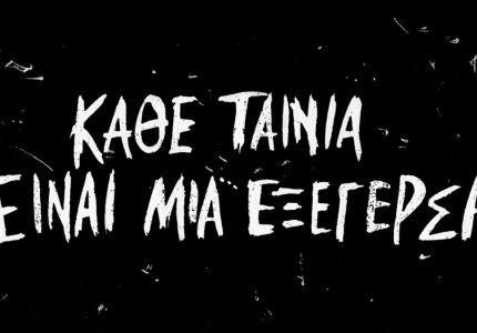 "Aπόψε η απονομή των φετινών ελληνικών ""Όσκαρ"""