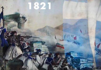 Το 13ο Φεστιβάλ Λάρισας αφιερώνει στην Επανάσταση του 1821