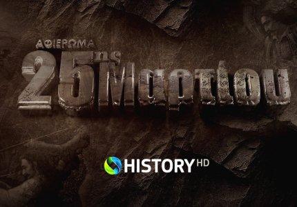 11 ντοκιμαντέρ για την Επανάσταση του 1821