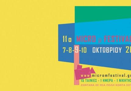 Δες τo Micro μ Festival 2021 σε 7 αίθουσες σε όλη την Ελλάδα