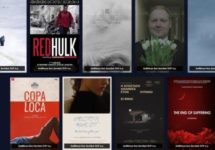 Νύχτες Πρεμιέρας 2021: Δείτε δωρεάν τις βραβευμένες ελληνικές μικρού μήκους