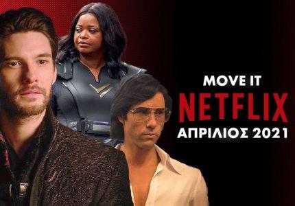 Aπρίλιος 2021: Τι να δείτε στο Netflix
