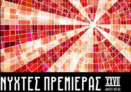 Νύχτες Πρεμιέρας 2021: Αυτή είναι η αφίσα