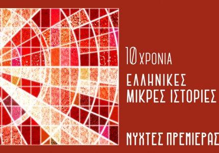 Νύχτες Πρεμιέρας 2021: Οι ταινίες του ελληνικού διαγωνιστικού μικρού μήκους