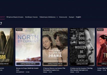 Νύχτες Πρεμιέρας 2021: Αυτές είναι οι 13 διαθέσιμες ταινίες online
