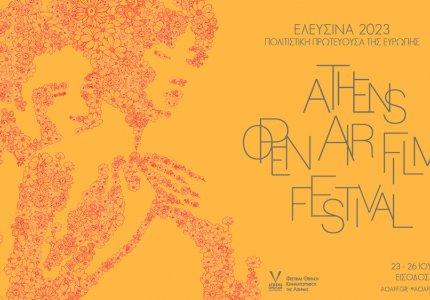 To Αthens Open Air στην Πολιτιστική Πρωτεύουσα της Ευρώπης