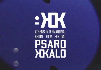 """Το 13ο φεστιβάλ Psarokokalo ξεκινά με """"Human Voice"""" του Πέδρο Αλμοδοβάρ"""