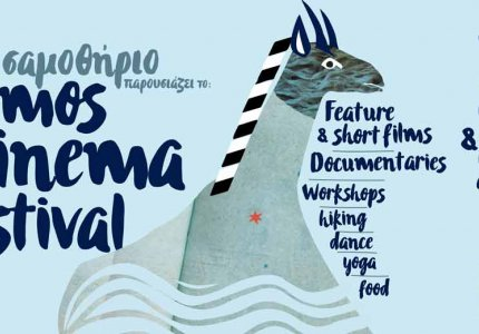 Samos Cinema Festival: Η επόμενη ημερα στη ζωή μας