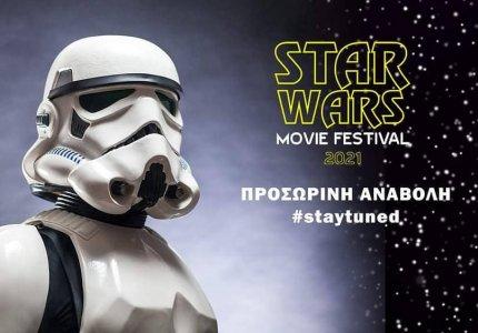 Το Star Wars Movie Festival αναβάλλεται