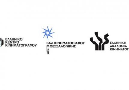 Σύμφωνο συνεργασίας για υποστήριξη στον ελληνικό κινηματογράφο