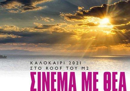 """Το """"Σινεμά με θέα"""" επιστρέφει στην Θεσσαλονίκη"""