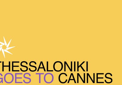 """Thessaloniki Goes Cannes"": Στείλε την ταινία σου"